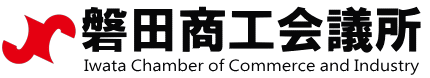 磐田商工会議所